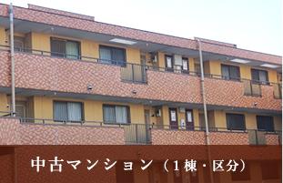 中古マンション(1棟・区分)