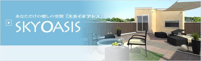 屋上庭園の家 スカイオアシス